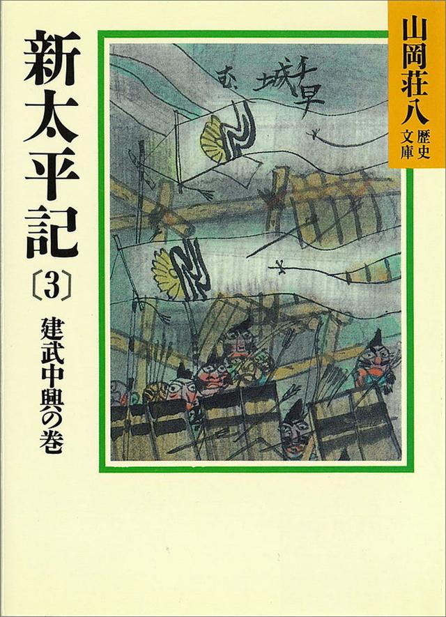 新太平記(3)