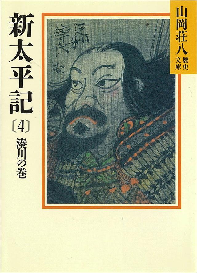 新太平記(4)