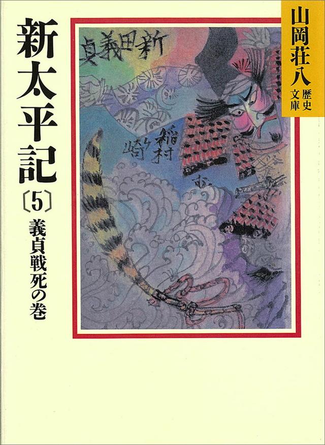 新太平記(5)
