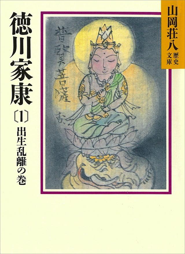 徳川家康(1)