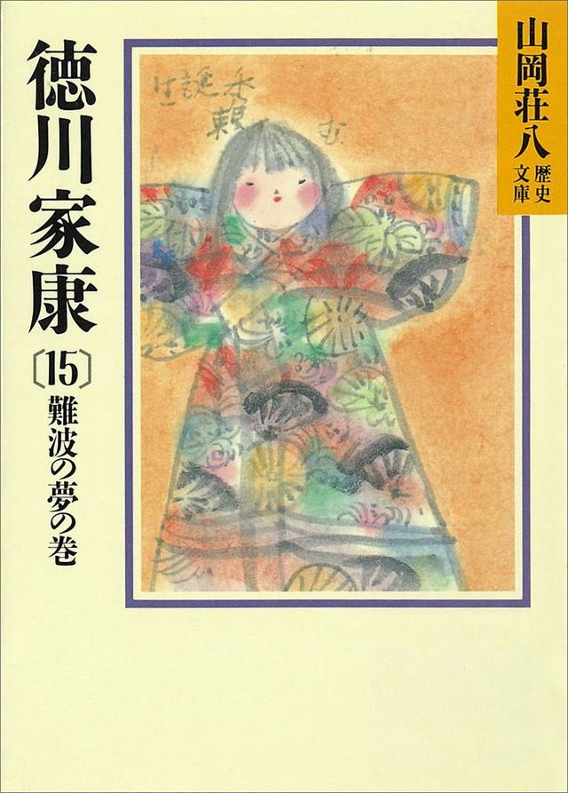 徳川家康(15)