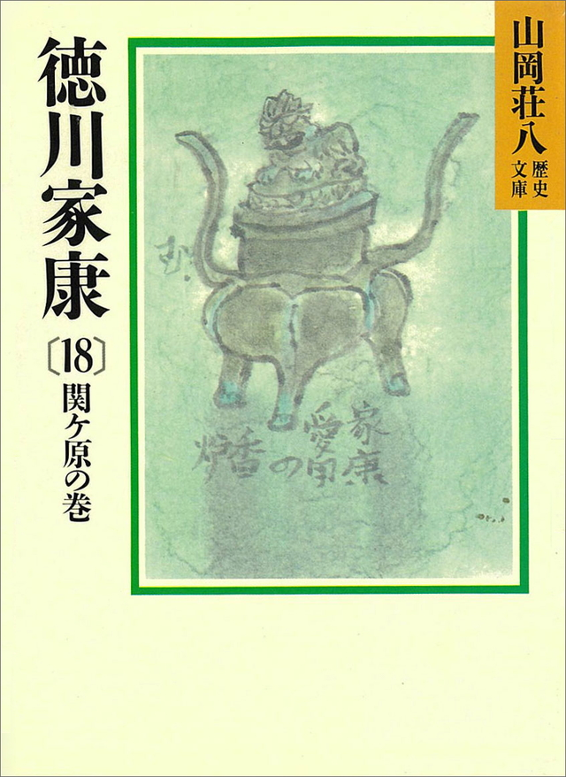 徳川家康(18)