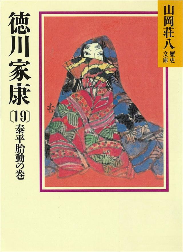 徳川家康(19)
