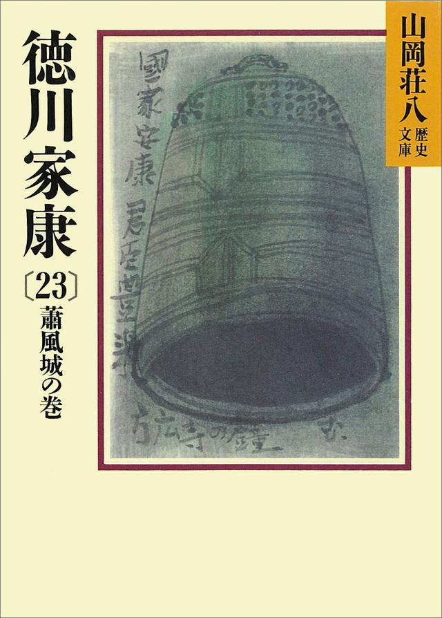 徳川家康(23)