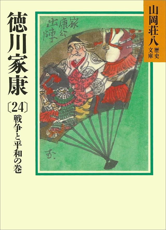 徳川家康(24)
