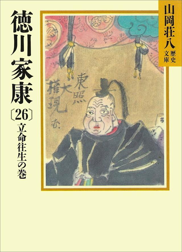 徳川家康(26)