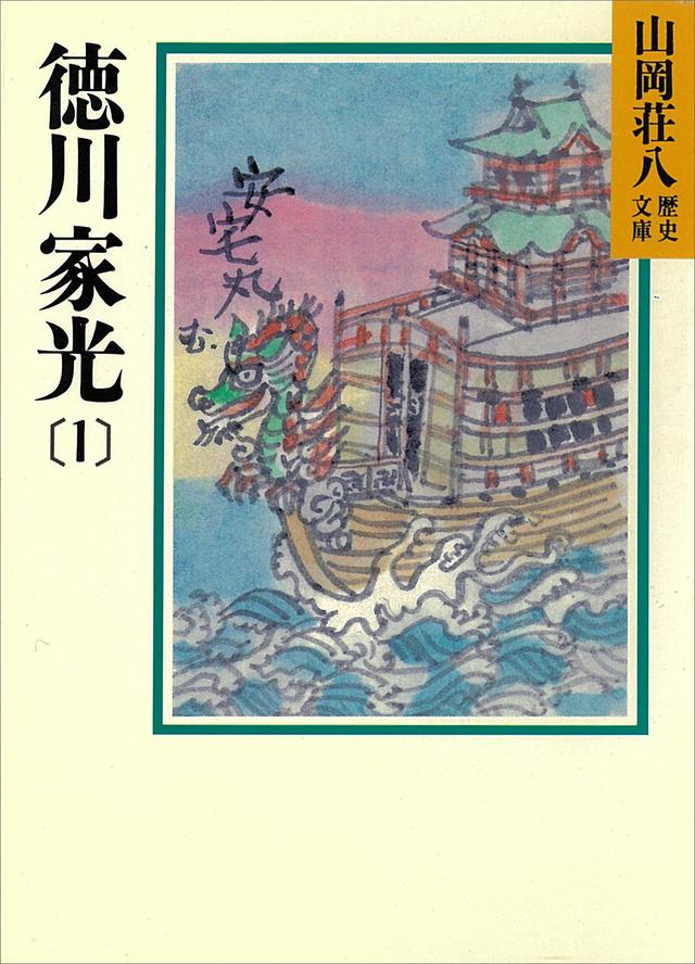 徳川家光(1)