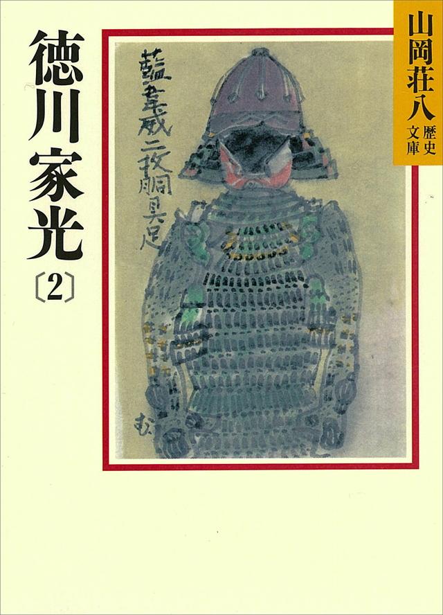 徳川家光(2)