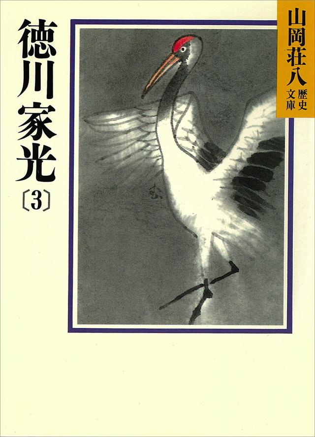徳川家光(3)