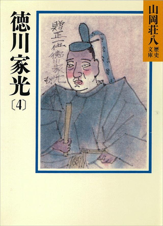 徳川家光(4)