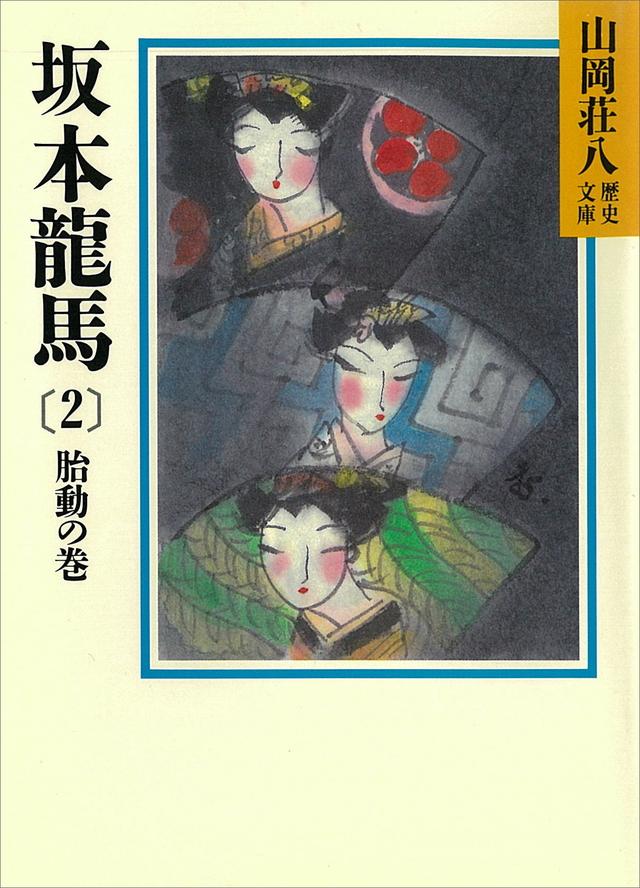 坂本龍馬(2)