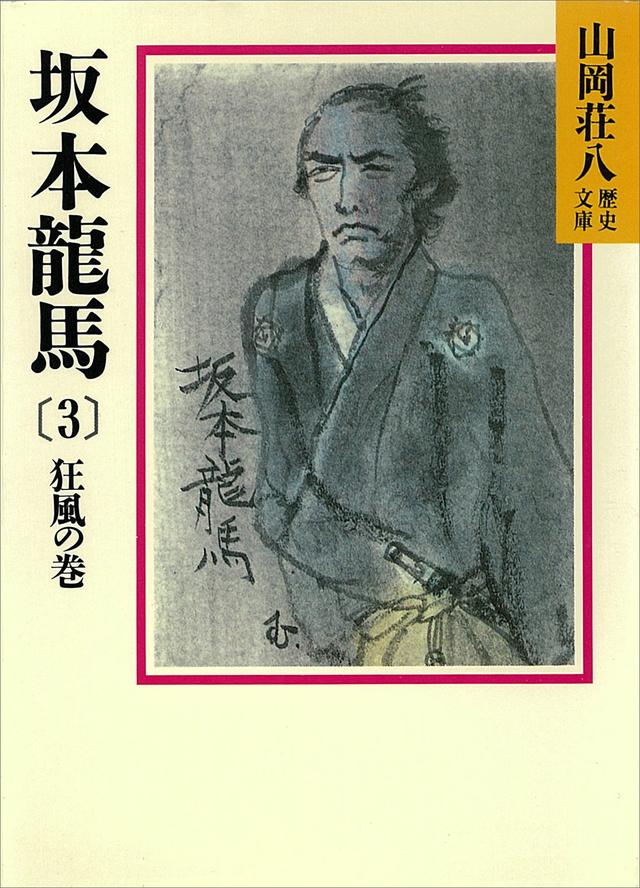 坂本龍馬(3)