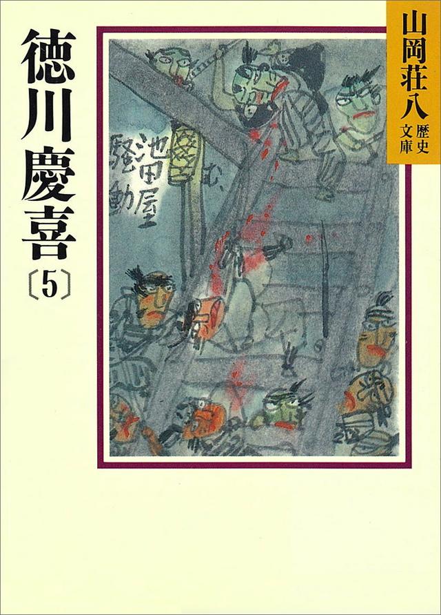 徳川慶喜(5)