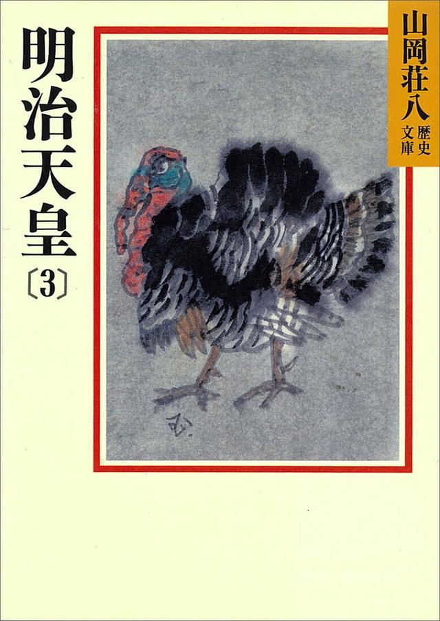 明治天皇(3)