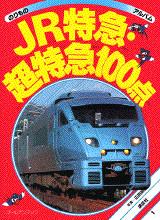 JR特急・超特急100点