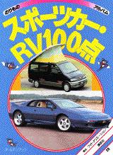 スポーツカー・RV100点
