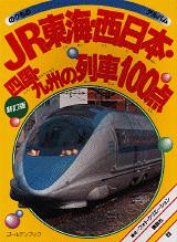 新訂版 JR東海 西日本 四国 九州の列車100点