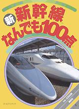 新幹線なんでも100点