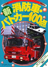 (新)消防車・パトカー100点