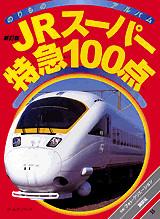 新訂版 JRスーパー特急100点