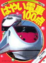 はやい電車100点