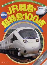 新訂版 JR特急・超特急100点