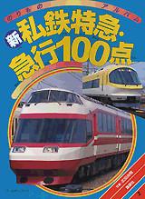 (新)私鉄特急・急行100点