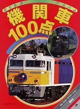 機関車100点