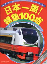 日本一周! 特急100点