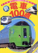 (新)電車100点