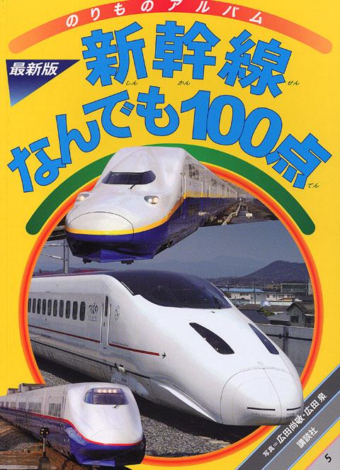 [最新版] 新幹線なんでも100点