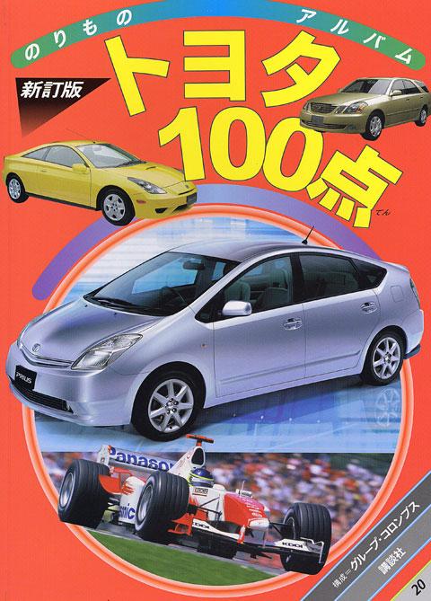 トヨタ100点