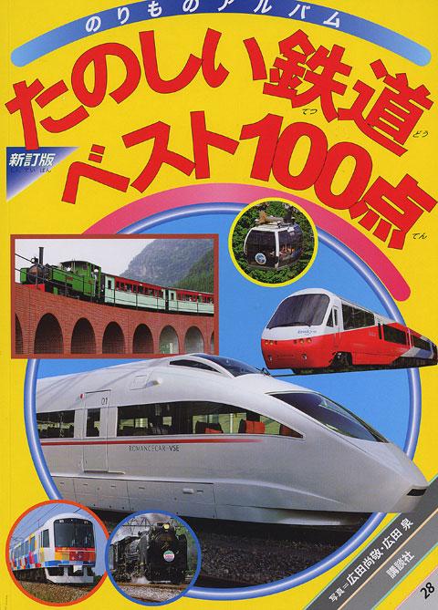 新訂版 たのしい鉄道ベスト100点