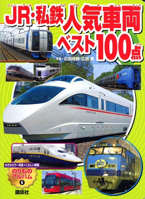JR・私鉄 人気車両ベスト100点