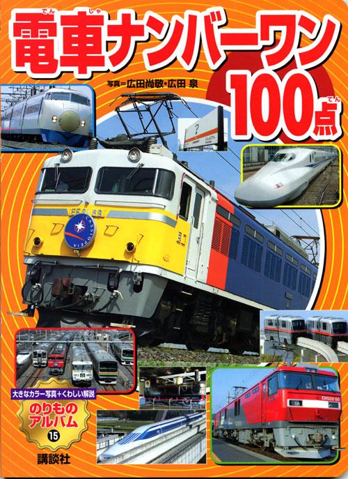 電車ナンバーワン100点