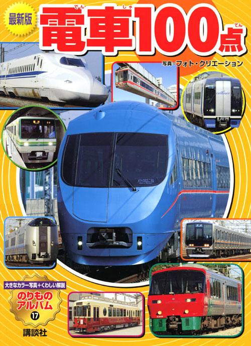 最新版 電車100点
