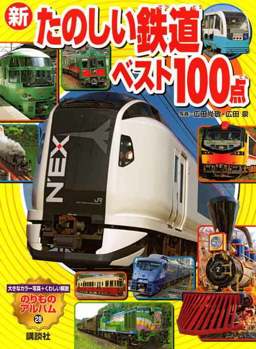 たのしい鉄道ベスト100点