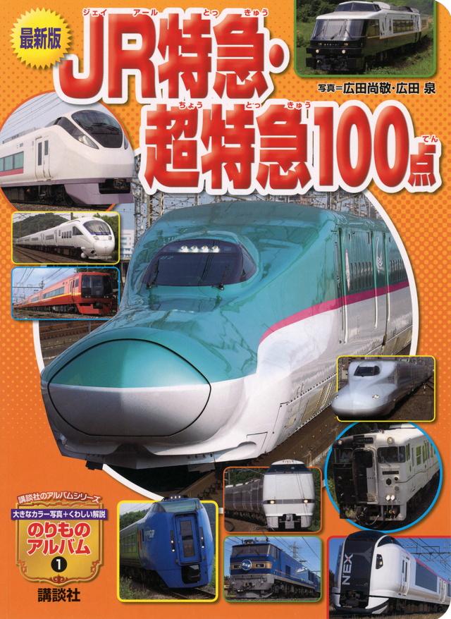 最新版 JR特急・超特急100点
