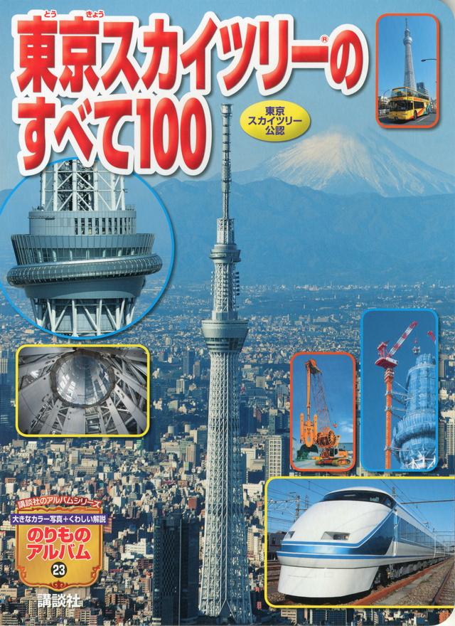 東京スカイツリーのすべて100