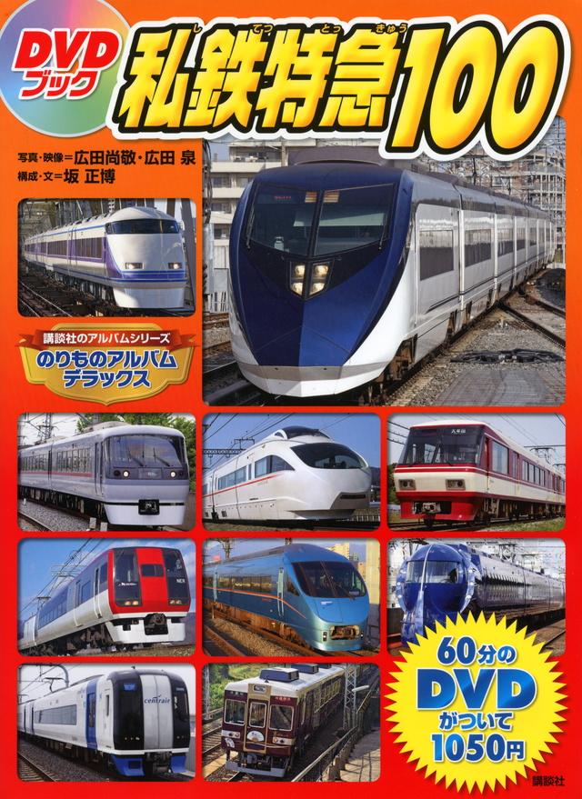 のりものアルバムデラックス DVDブック 私鉄特急100