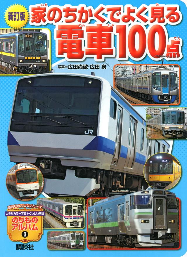 新訂版 家のちかくでよく見る電車100点