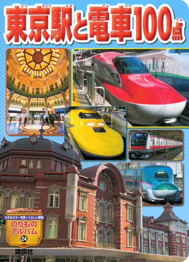 東京駅と電車100点