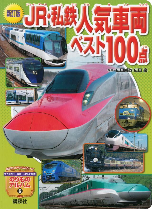 新訂版 JR・私鉄人気車両ベスト100点