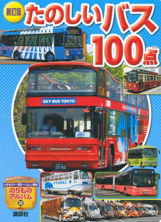 たのしいバス100点
