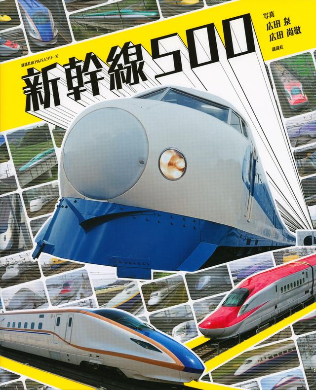 新幹線500