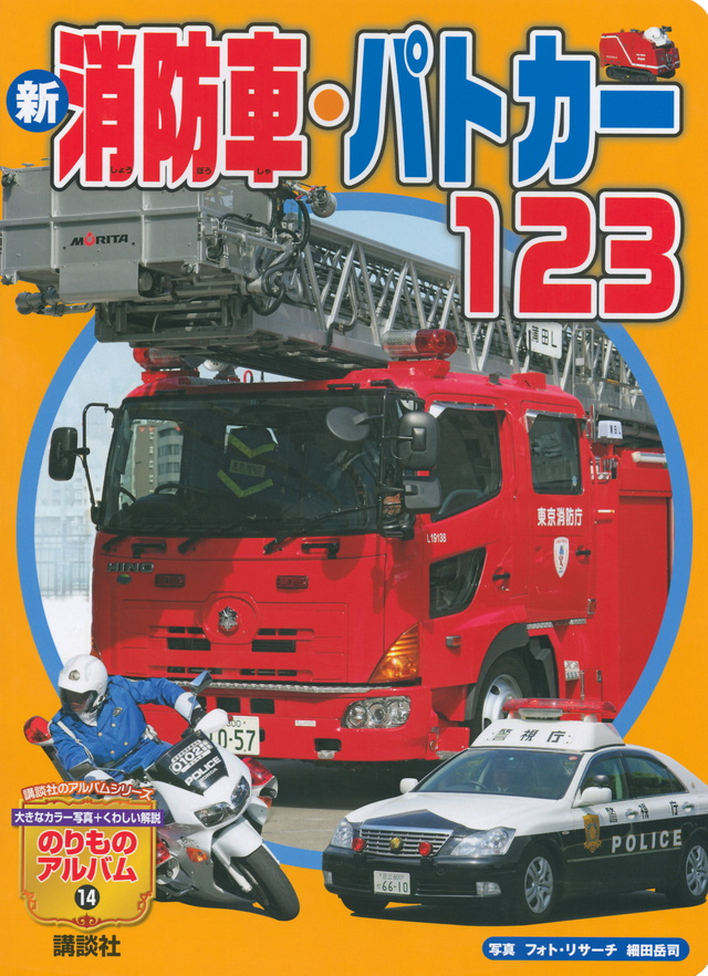 消防車・パトカー123