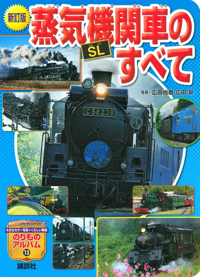 蒸気機関車[SL]のすべて