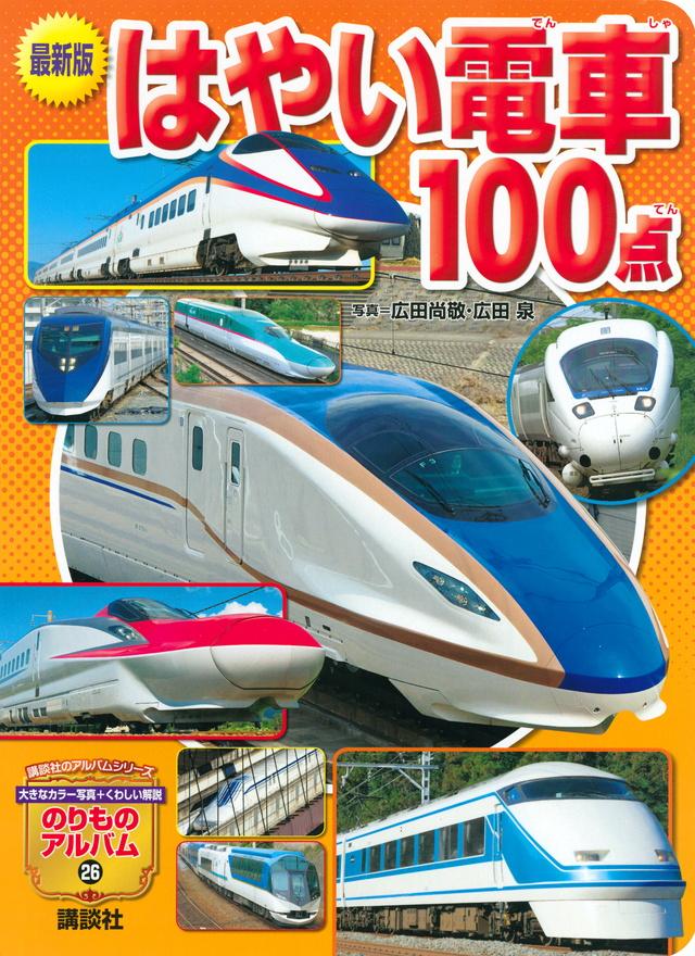 最新版 はやい電車100点