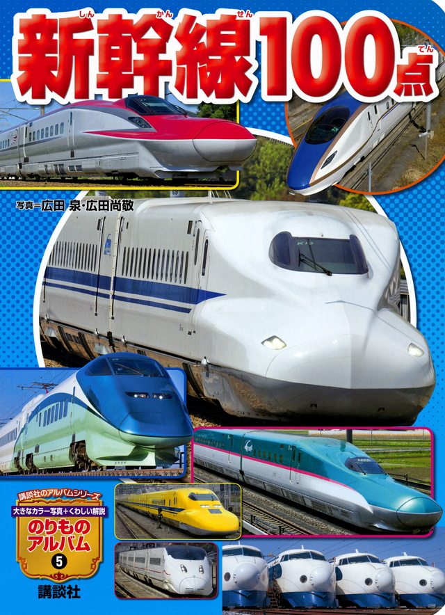 新幹線100点
