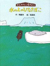 氷の上のひなたぼっこ ブラッカブロッコ島だより